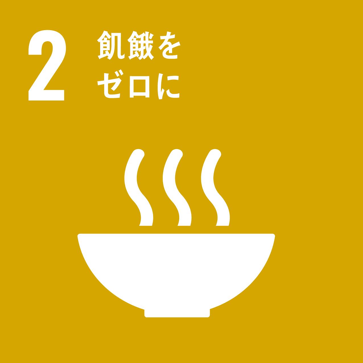 SDGsアイコン2.飢餓をゼロに