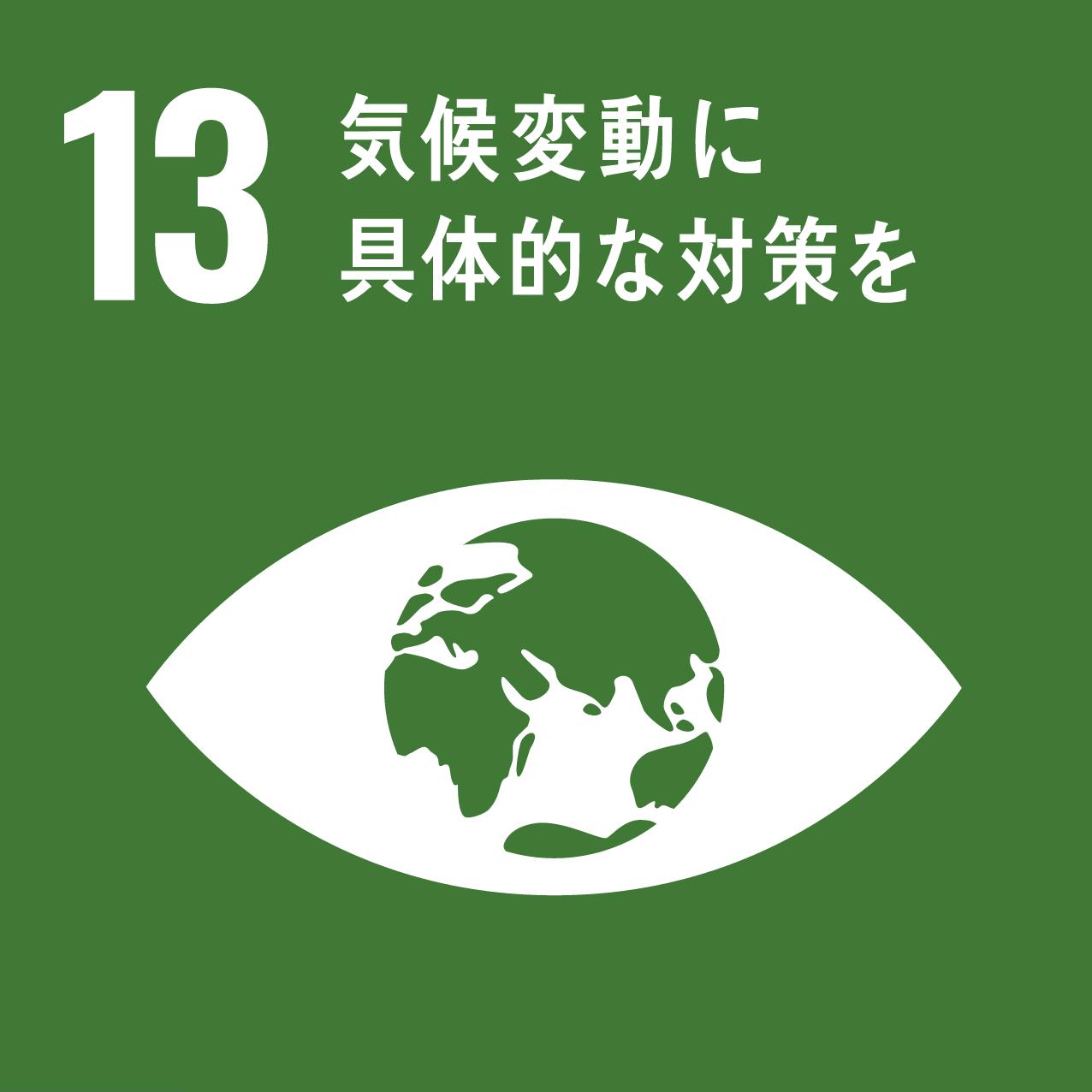 SDGsアイコン13.気候変動に具体的な対策を