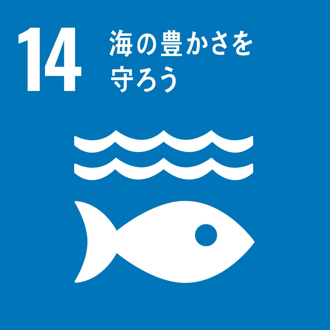 SDGsアイコン14.海の豊かさを守ろう