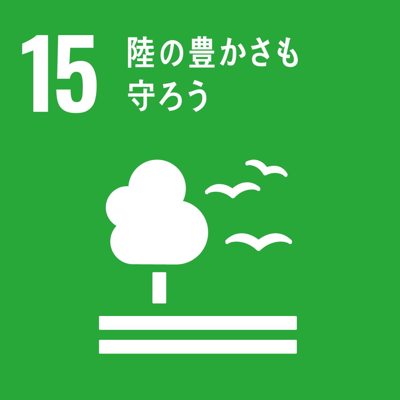 SDGsアイコン15.陸の豊かさも守ろう