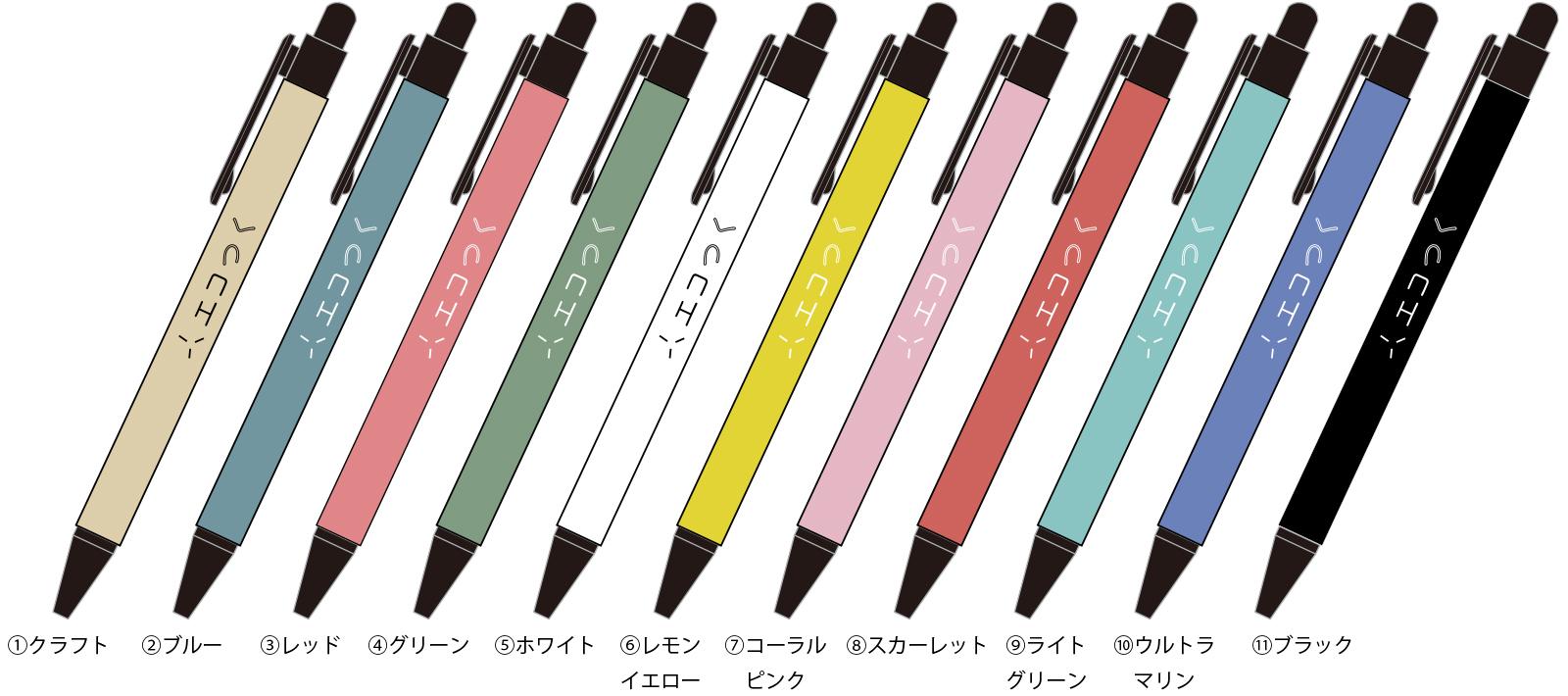 kamipenノック式ペン本体色カラー見本
