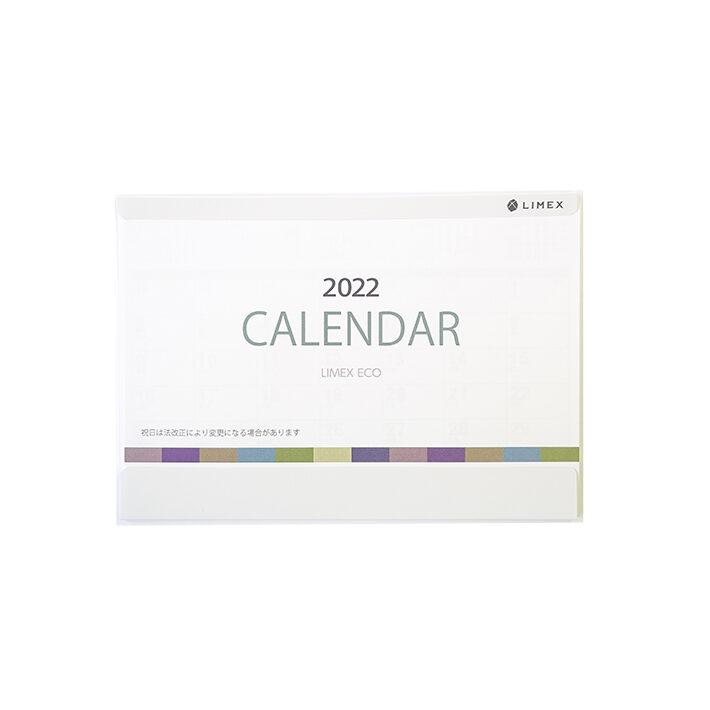 ライメックスカレンダー