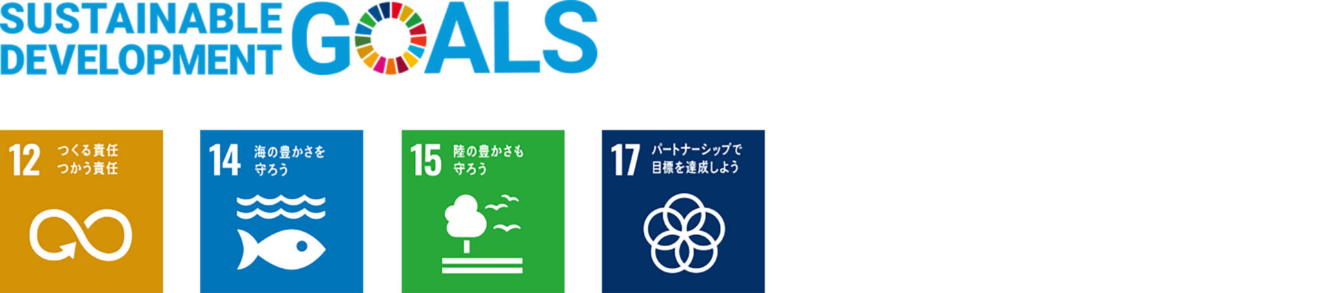 SDGs目標への貢献